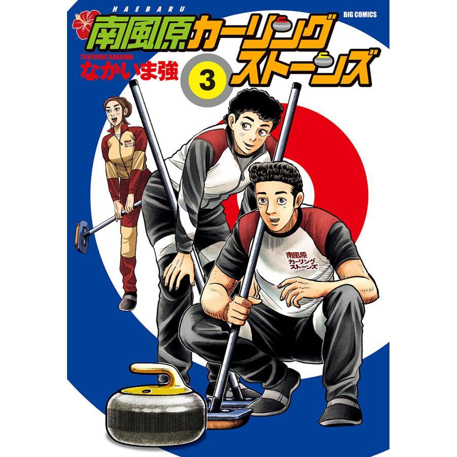 【初回50%OFFクーポン】南風原カーリングストーンズ (3) 電子書籍版 / なかいま強 ebookjapan