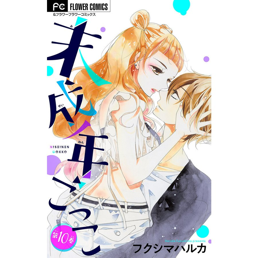 未成年ごっこ【マイクロ】 (10) 電子書籍版 / フクシマハルカ ebookjapan