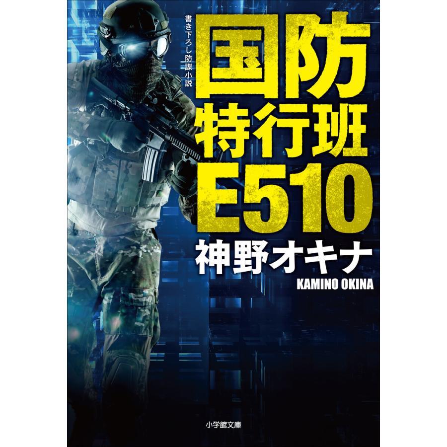 【初回50%OFFクーポン】国防特行班E510 電子書籍版 / 神野オキナ ebookjapan
