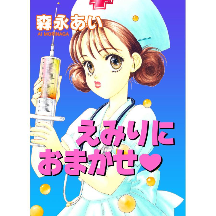 えみりにおまかせ 電子書籍版 / 著者:森永あい|ebookjapan