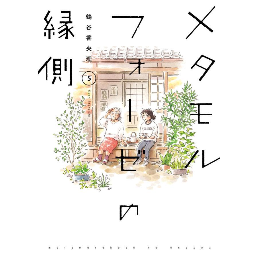 メタモルフォーゼの縁側(5) 電子書籍版 / 漫画:鶴谷香央理 ebookjapan