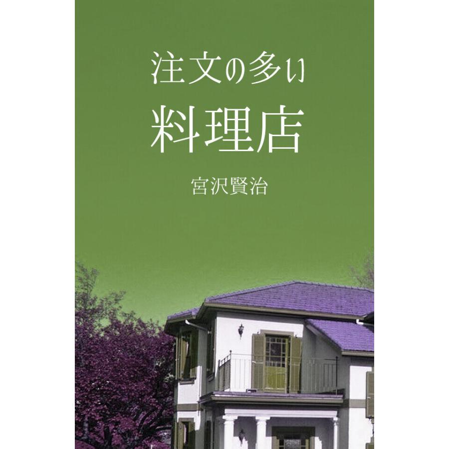 【初回50%OFFクーポン】注文の多い料理店 電子書籍版 / 作:宮沢賢治 ebookjapan