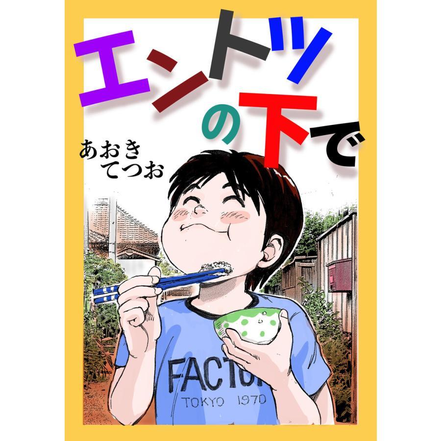 エントツの下で 電子書籍版 / あおきてつお|ebookjapan