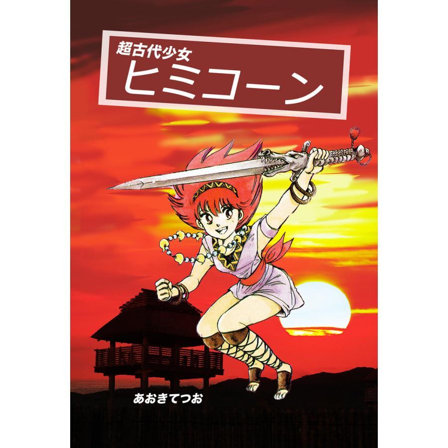 超古代少女ヒミコーン 電子書籍版 / あおきてつお ebookjapan