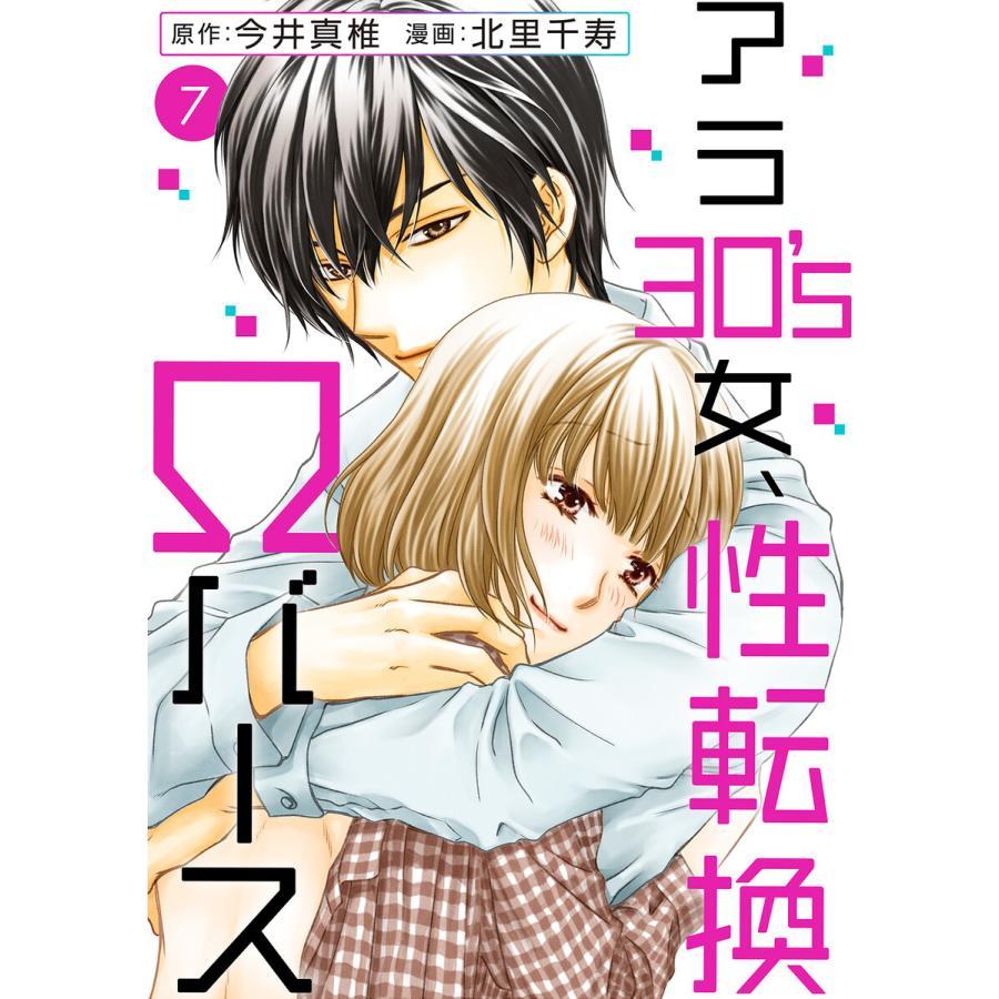 アラ30's女、性転換Ωバース (7) 電子書籍版 / 今井真椎/北里千寿 ebookjapan