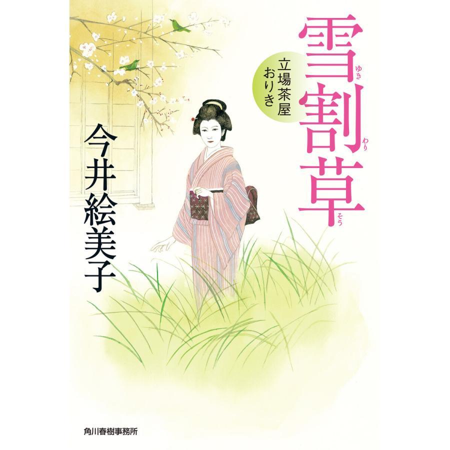 雪割草 立場茶屋おりき 電子書籍版 / 著者:今井絵美子 ebookjapan