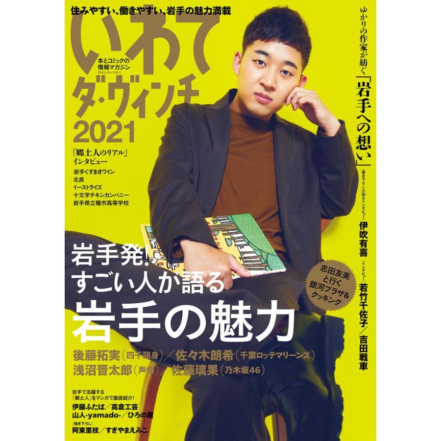 いわてダ・ヴィンチ2021 電子書籍版 / 著者:ダ・ヴィンチ編集部 ebookjapan