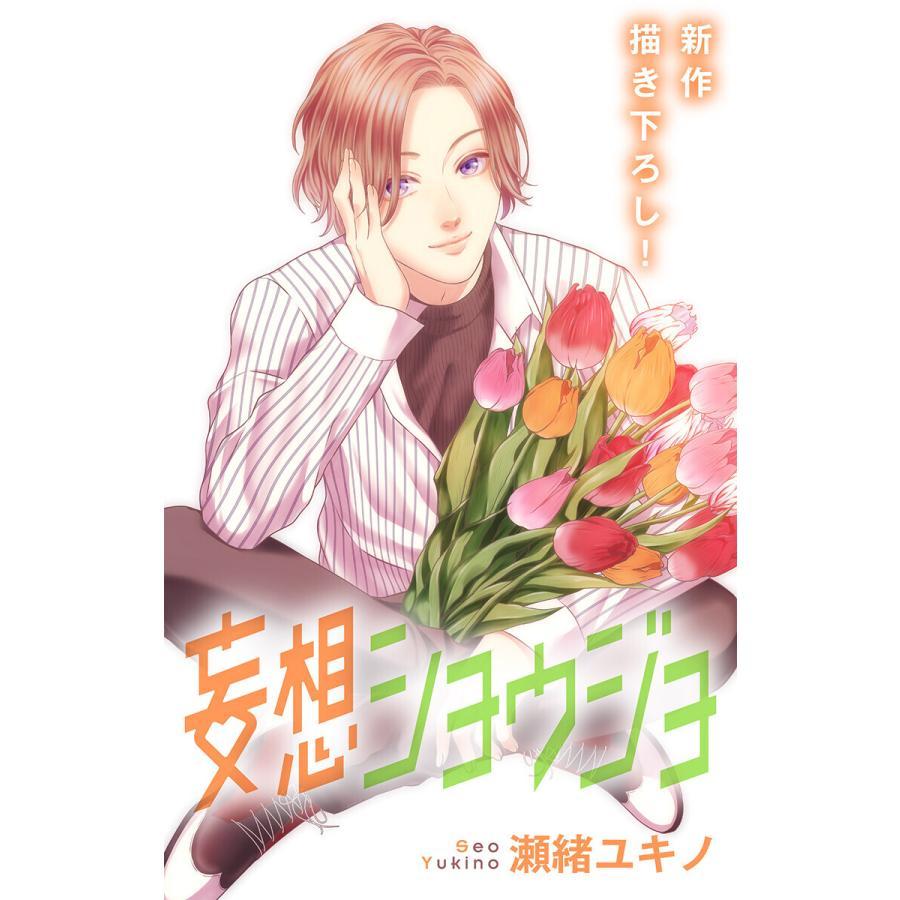 Love Jossie 妄想ショウジョ story20 電子書籍版 / 瀬緒ユキノ ebookjapan