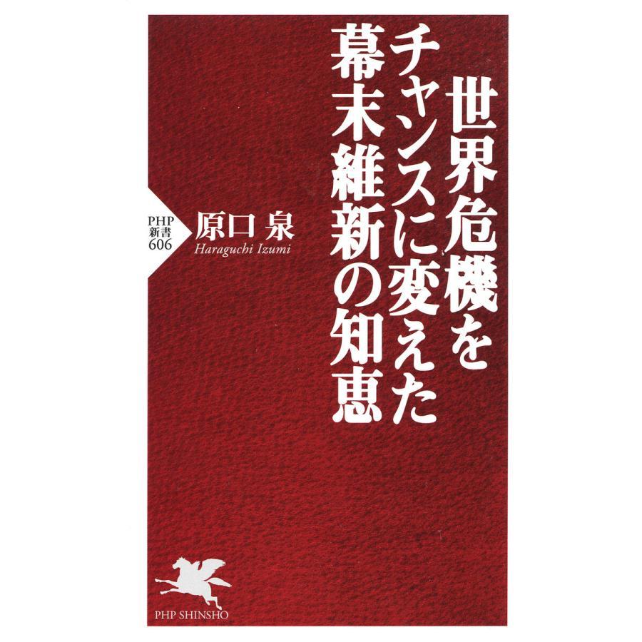 世界危機をチャンスに変えた幕末維新の知恵 電子書籍版 / 原口泉(著)|ebookjapan