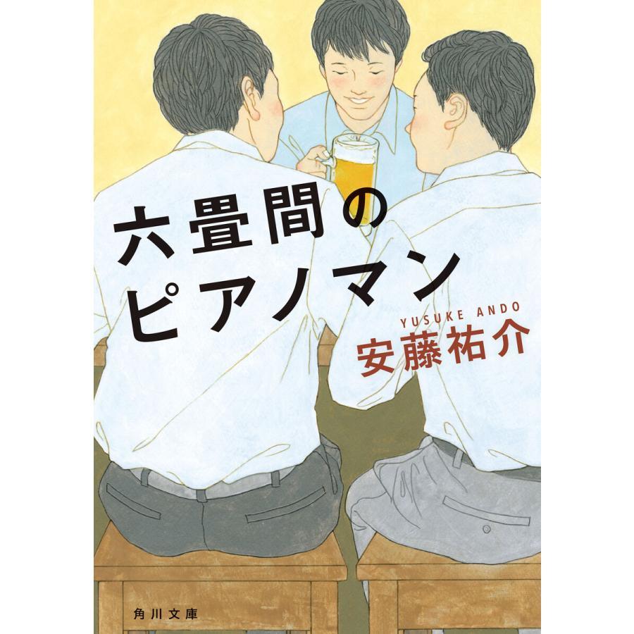 六畳間のピアノマン 電子書籍版 / 著者:安藤祐介 ebookjapan