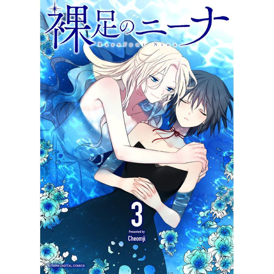裸足のニーナ (3) 電子書籍版 / Cheomji|ebookjapan