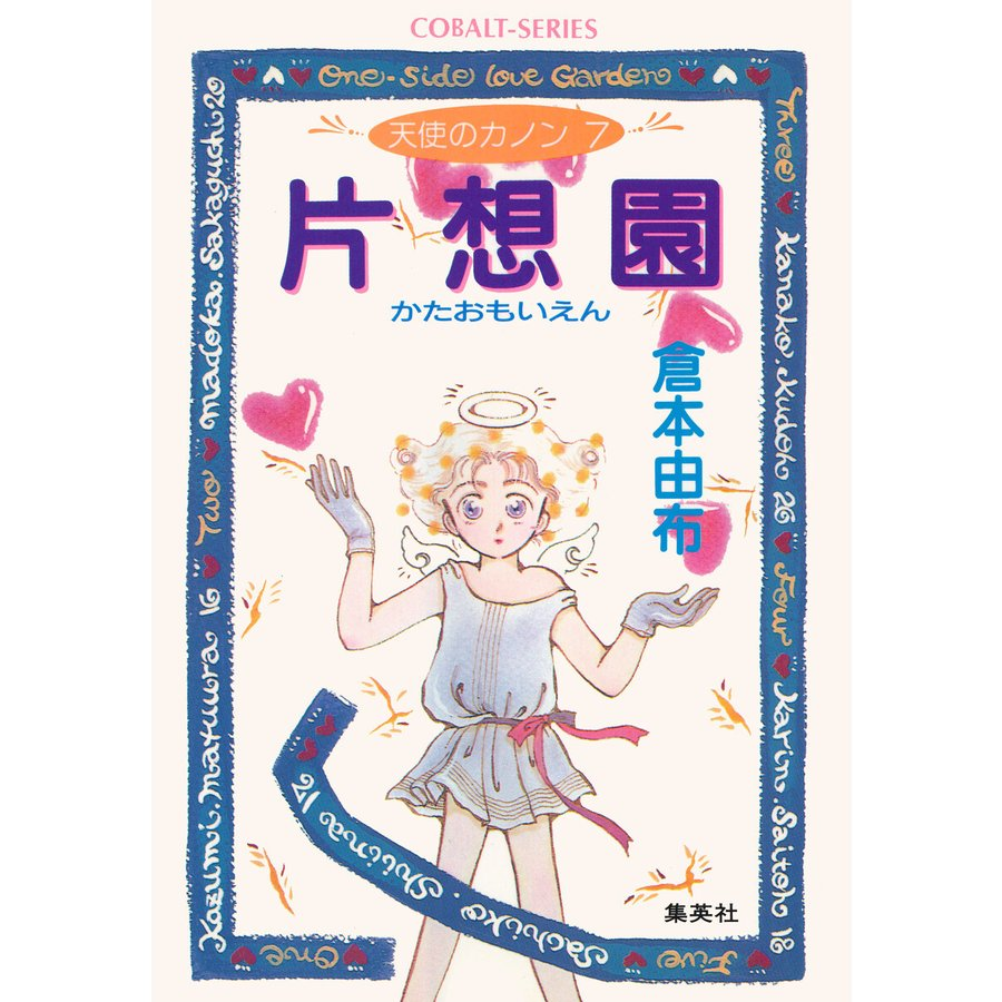 天使のカノン7 片想園(かたおもいえん) 電子書籍版 / 倉本由布|ebookjapan