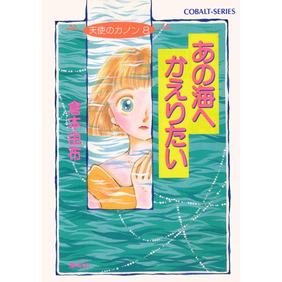 天使のカノン8 あの海へかえりたい 電子書籍版 / 倉本由布|ebookjapan