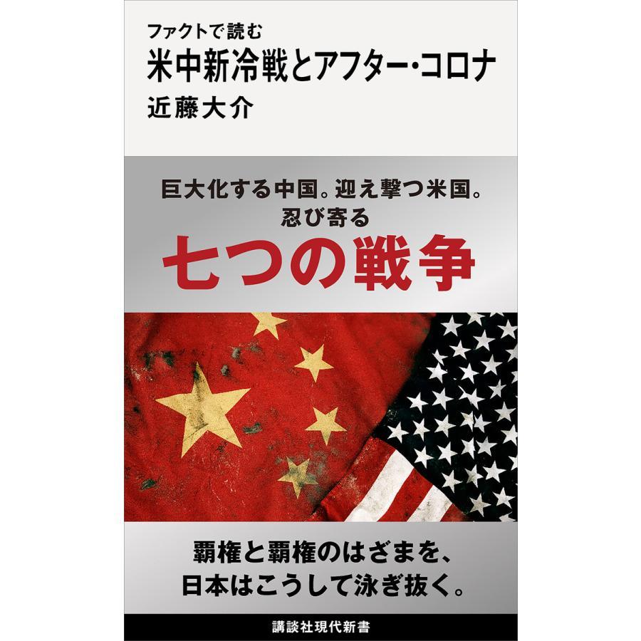 ファクトで読む米中新冷戦とアフター・コロナ 電子書籍版 / 近藤大介 ebookjapan