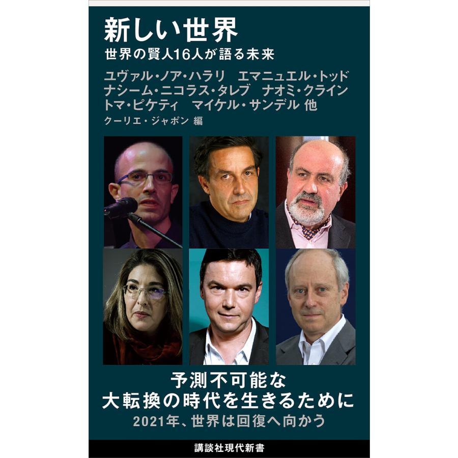 新しい世界 世界の賢人16人が語る未来 電子書籍版 / クーリエ・ジャポン ebookjapan