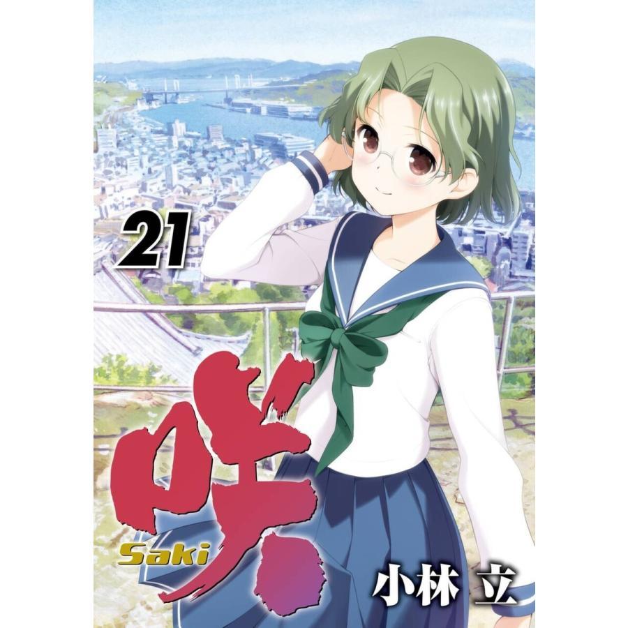 【初回50%OFFクーポン】咲-Saki- (21) 電子書籍版 / 小林立|ebookjapan