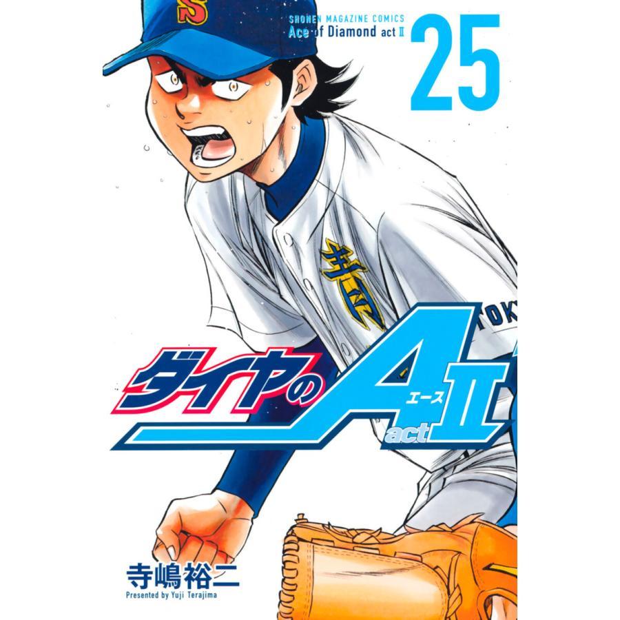 ダイヤのA act2 (25) 電子書籍版 / 寺嶋裕二|ebookjapan