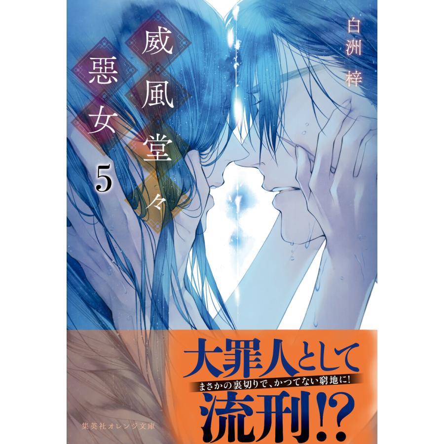 威風堂々惡女 5 電子書籍版 / 白洲 梓/蔀 シャロン|ebookjapan