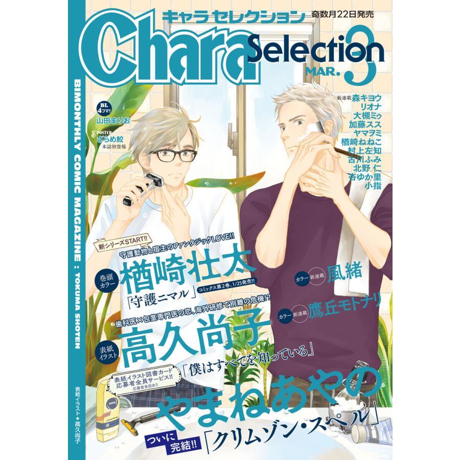 Chara Selection 2021年3月号 電子書籍版|ebookjapan