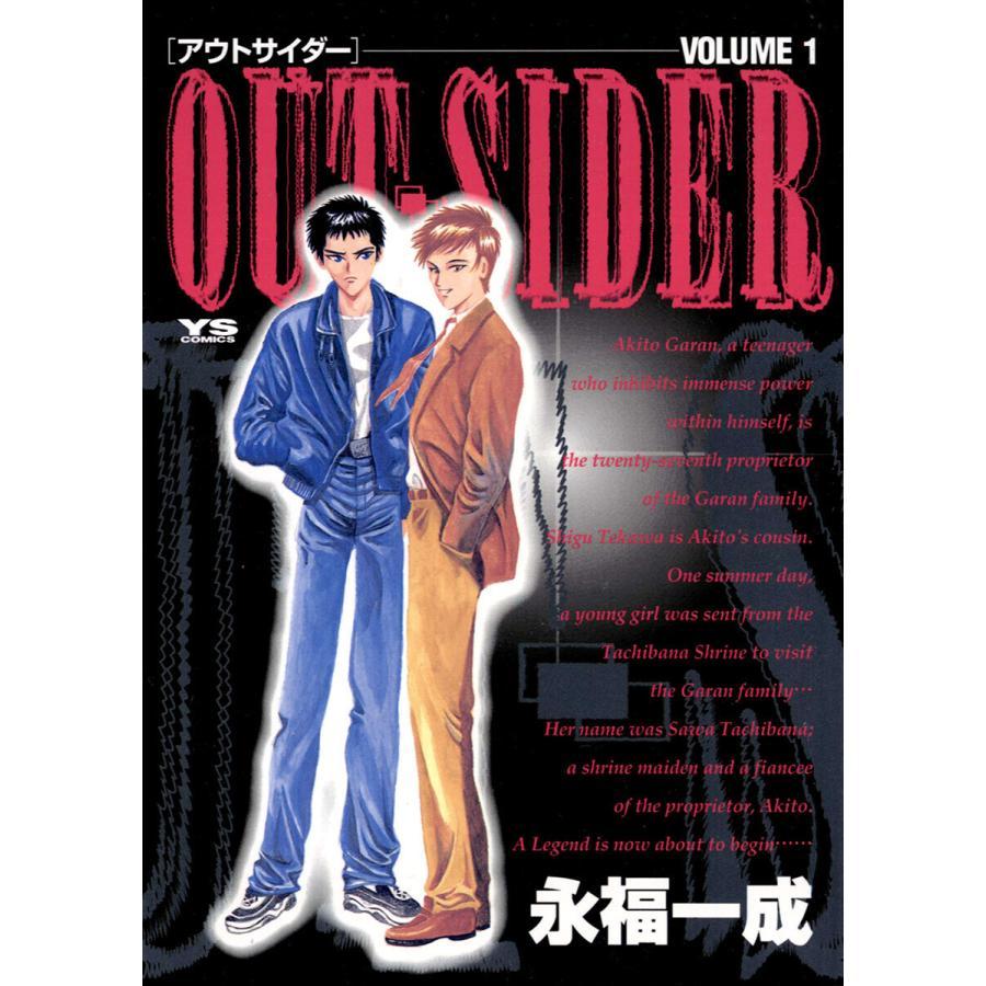 OUT-SIDER (1) 電子書籍版 / 永福一成|ebookjapan