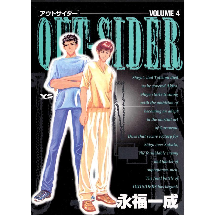 OUT-SIDER (4) 電子書籍版 / 永福一成 ebookjapan