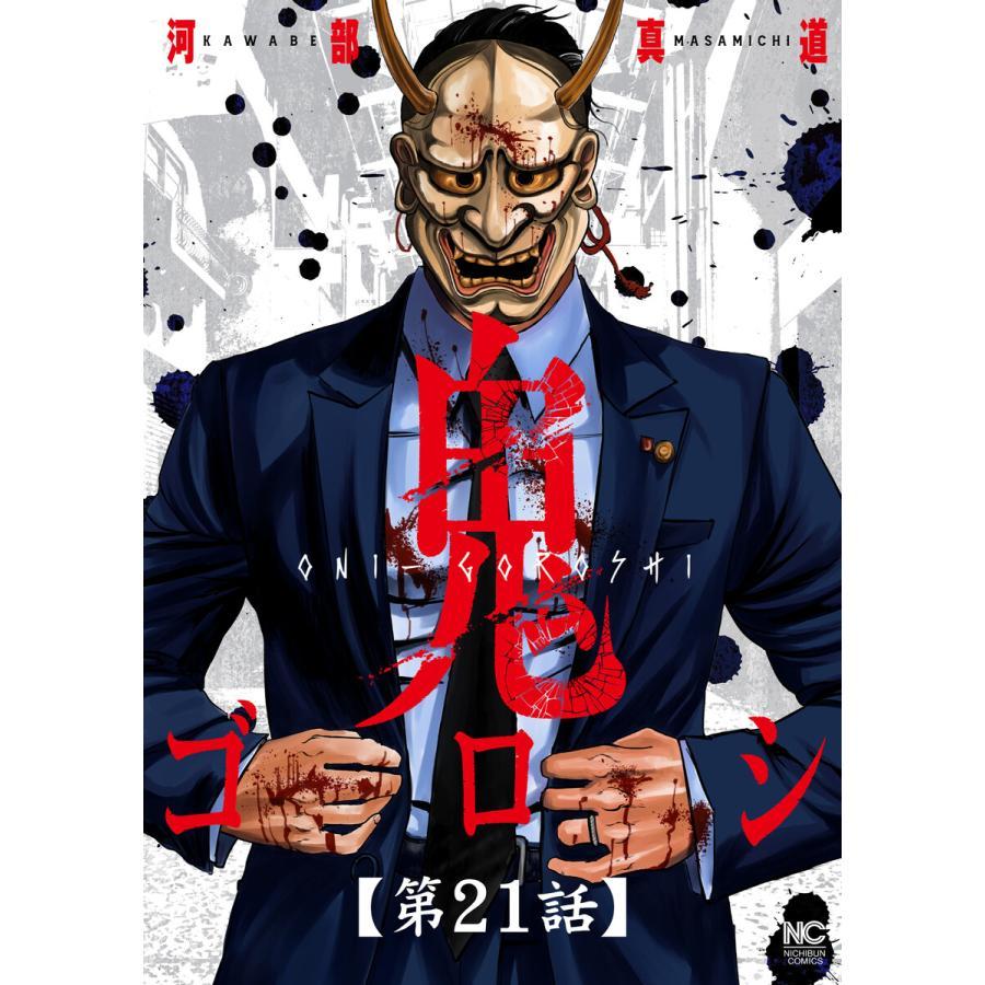 鬼ゴロシ【単話版】 第21話 電子書籍版 / 作:河部真道 ebookjapan
