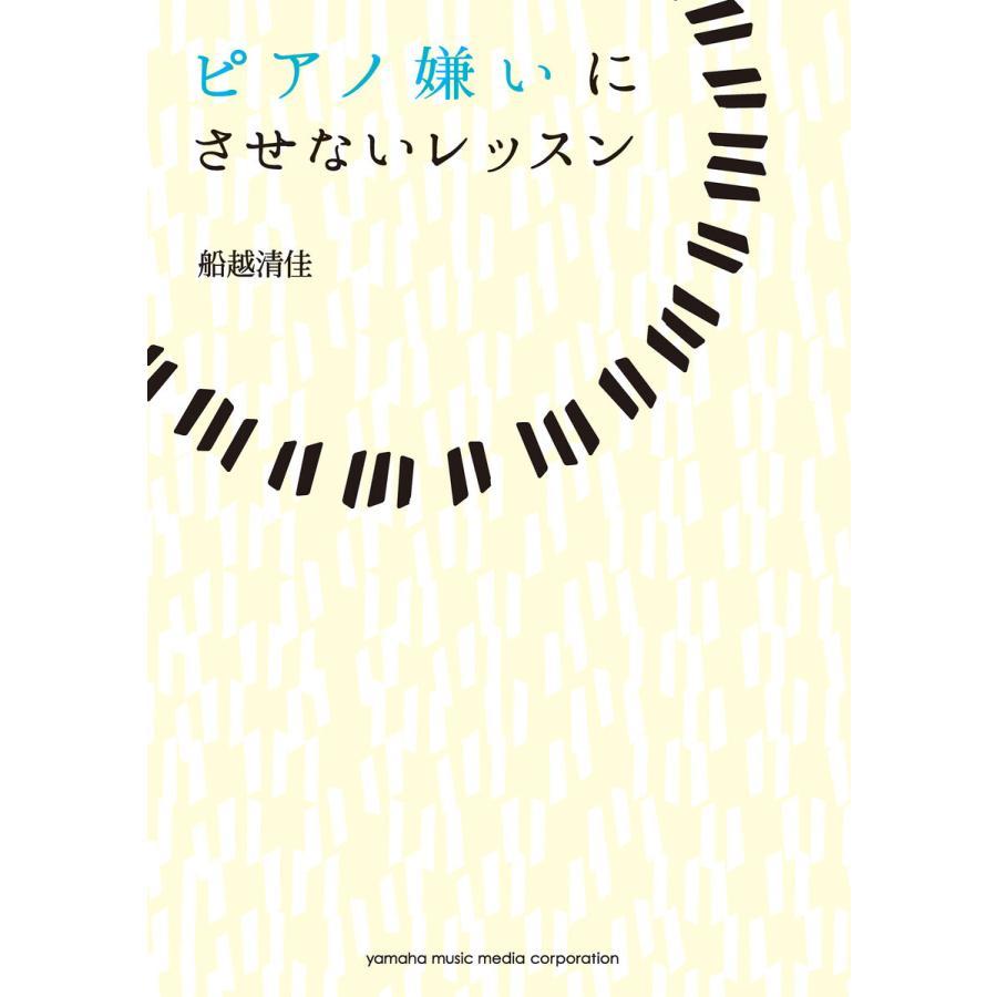 【初回50%OFFクーポン】ピアノ嫌いにさせないレッスン 電子書籍版 / 船越清佳 ebookjapan