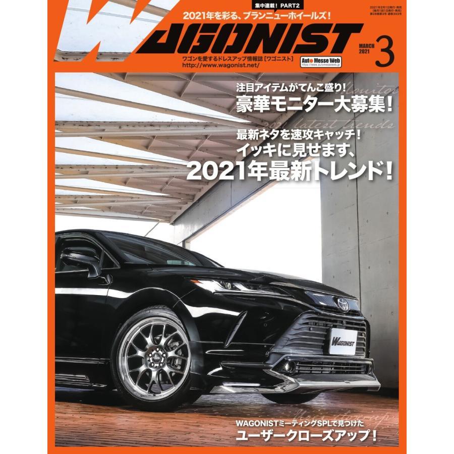 【初回50%OFFクーポン】Wagonist (ワゴニスト) 2021年3月号 電子書籍版 / Wagonist (ワゴニスト)編集部 ebookjapan