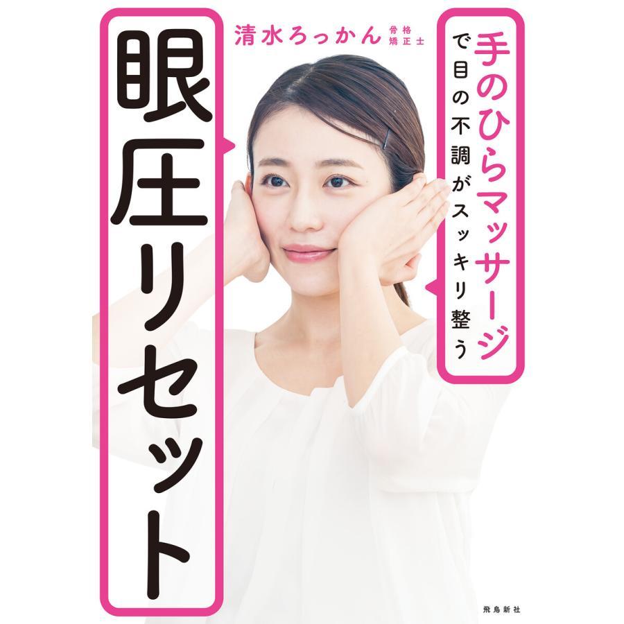 眼圧リセット 電子書籍版 / 著者:清水ろっかん ebookjapan