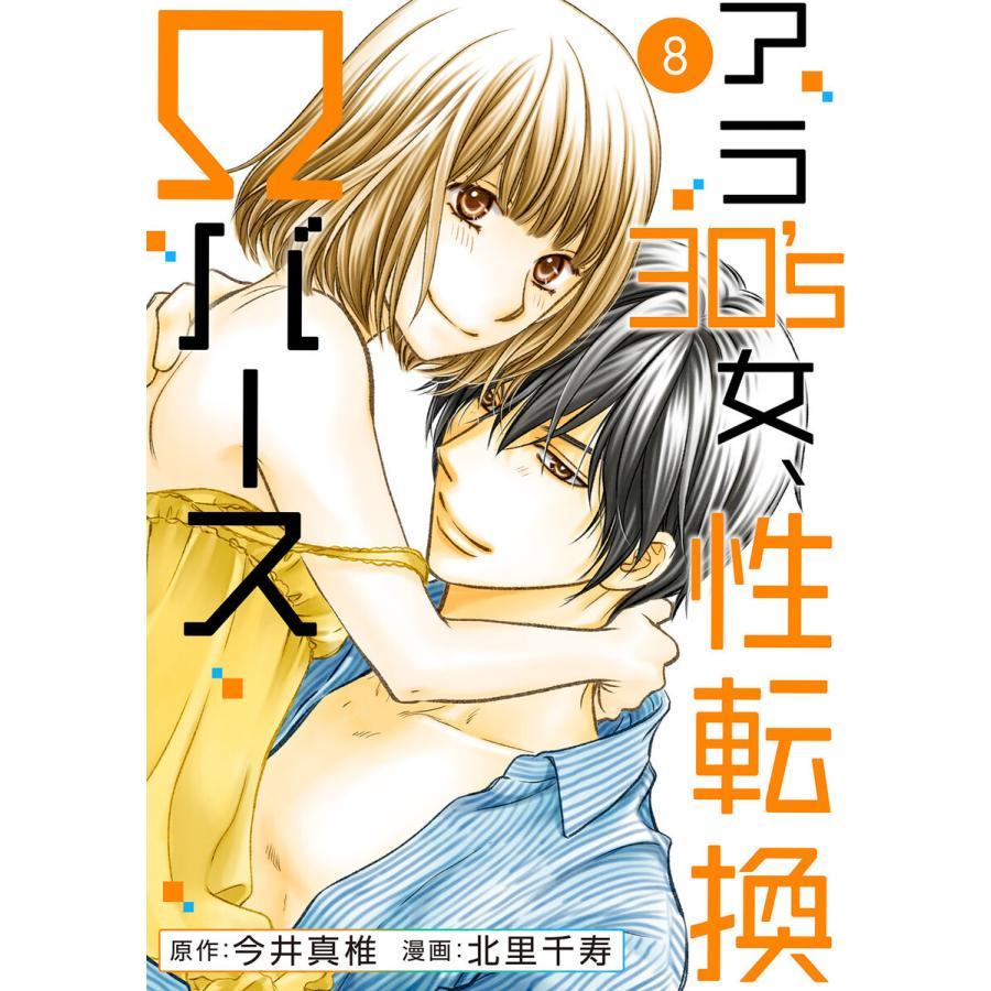 アラ30's女、性転換Ωバース (8) 電子書籍版 / 今井真椎/北里千寿|ebookjapan