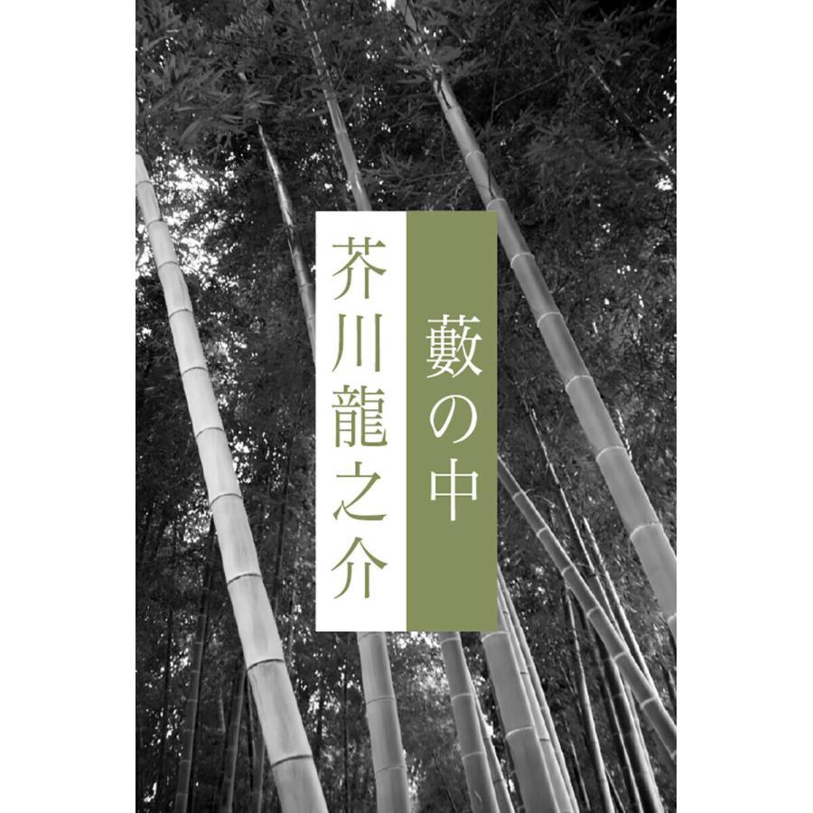 【初回50%OFFクーポン】藪の中 電子書籍版 / 作:芥川龍之介|ebookjapan