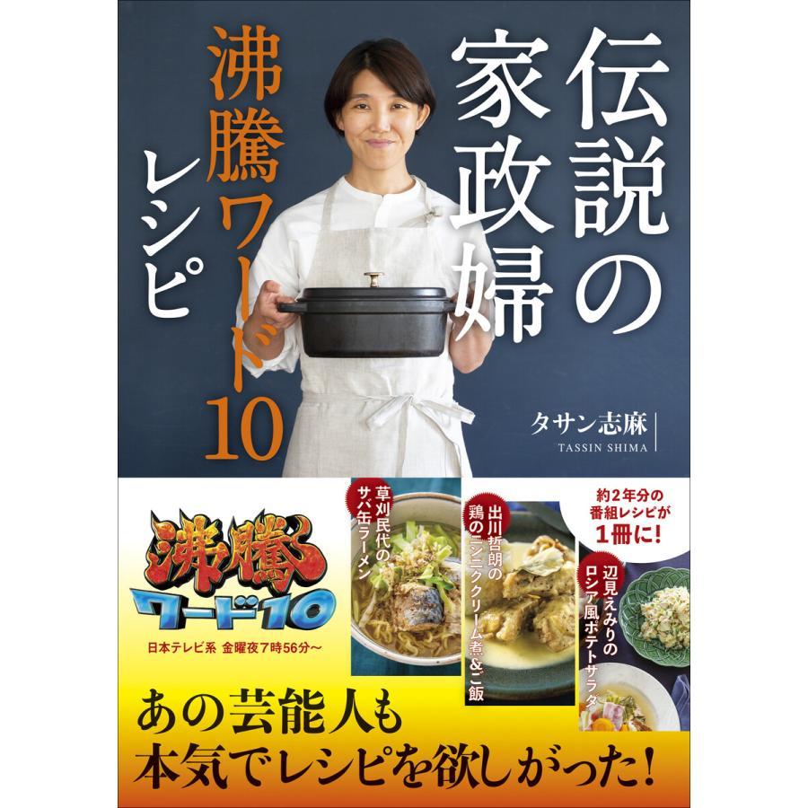 伝説の家政婦 沸騰ワード10レシピ 電子書籍版 / タサン志麻|ebookjapan