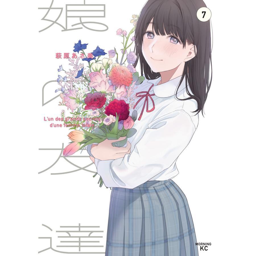 【初回50%OFFクーポン】娘の友達 (7) 電子書籍版 / 萩原あさ美|ebookjapan