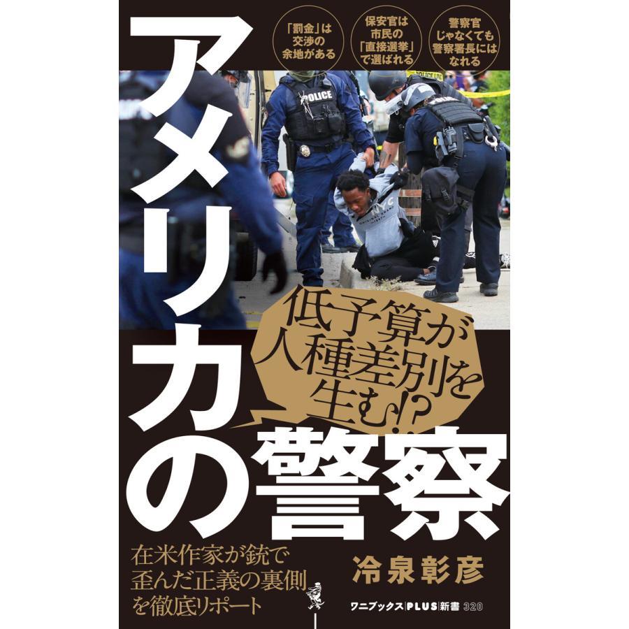 【初回50%OFFクーポン】アメリカの警察 電子書籍版 / 冷泉彰彦 ebookjapan