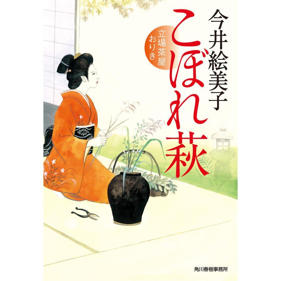こぼれ萩 立場茶屋おりき 電子書籍版 / 著者:今井絵美子|ebookjapan