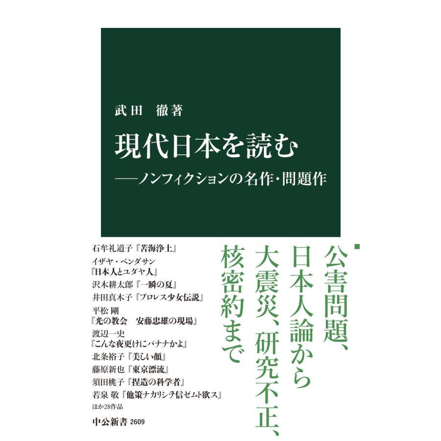 現代日本を読む―ノンフィクションの名作・問題作 電子書籍版 / 武田徹 著|ebookjapan