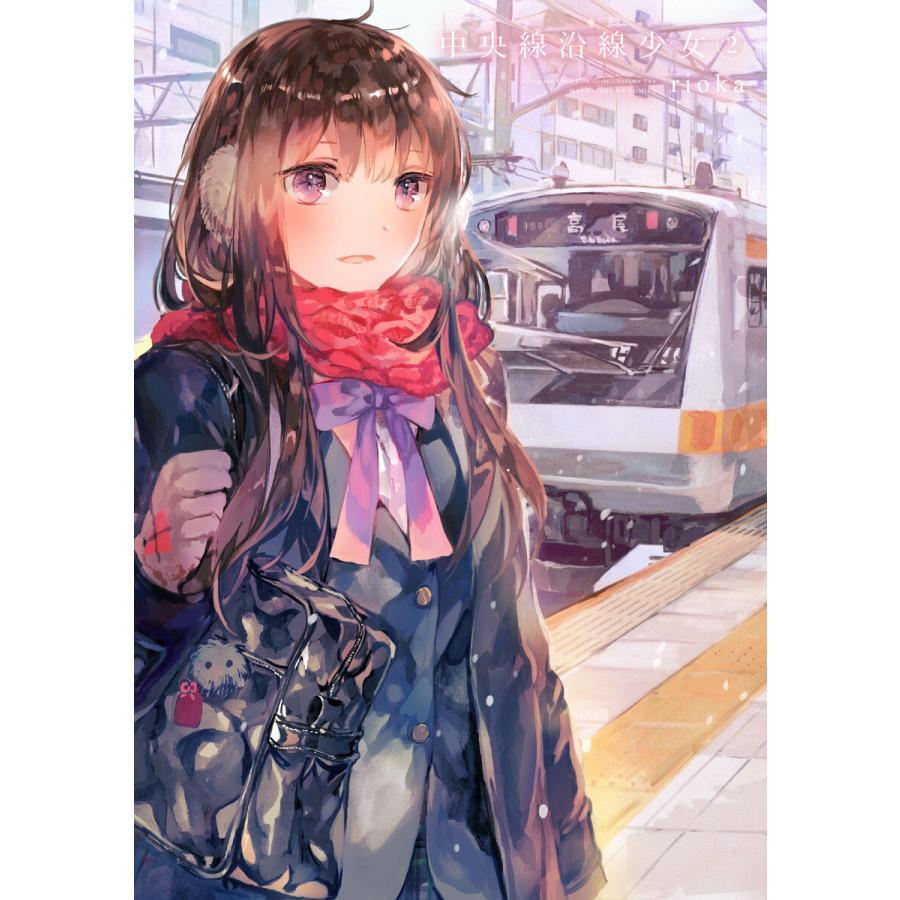 中央線沿線少女 2巻【特典付き】 電子書籍版 / rioka|ebookjapan