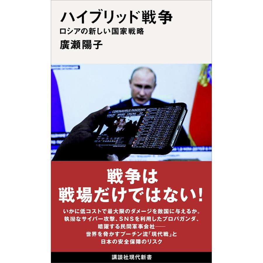 ハイブリッド戦争 ロシアの新しい国家戦略 電子書籍版 / 廣瀬陽子|ebookjapan