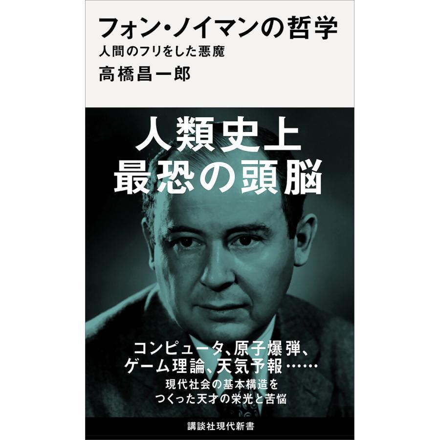 フォン・ノイマンの哲学 人間のフリをした悪魔 電子書籍版 / 高橋昌一郎 ebookjapan