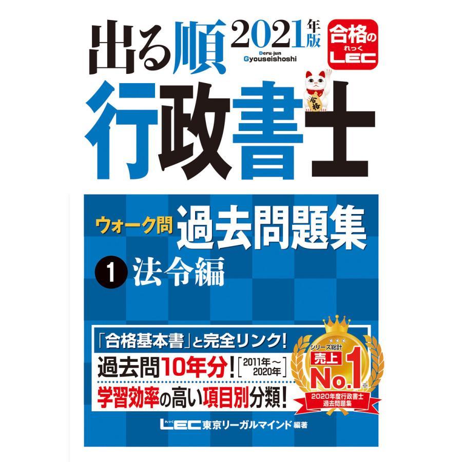2021年版出る順行政書士 ウォーク問 過去問題集 1 法令編 電子書籍版 / 東京リーガルマインド LEC総合研究所 行政書士試験部 ebookjapan
