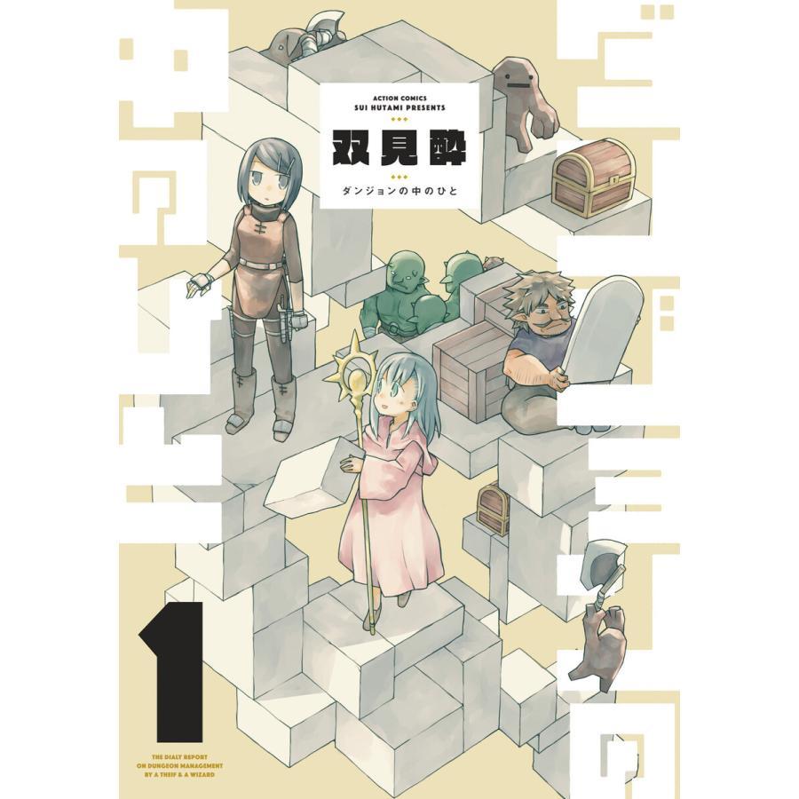 ダンジョンの中のひと (1) 電子書籍版 / 双見酔 ebookjapan