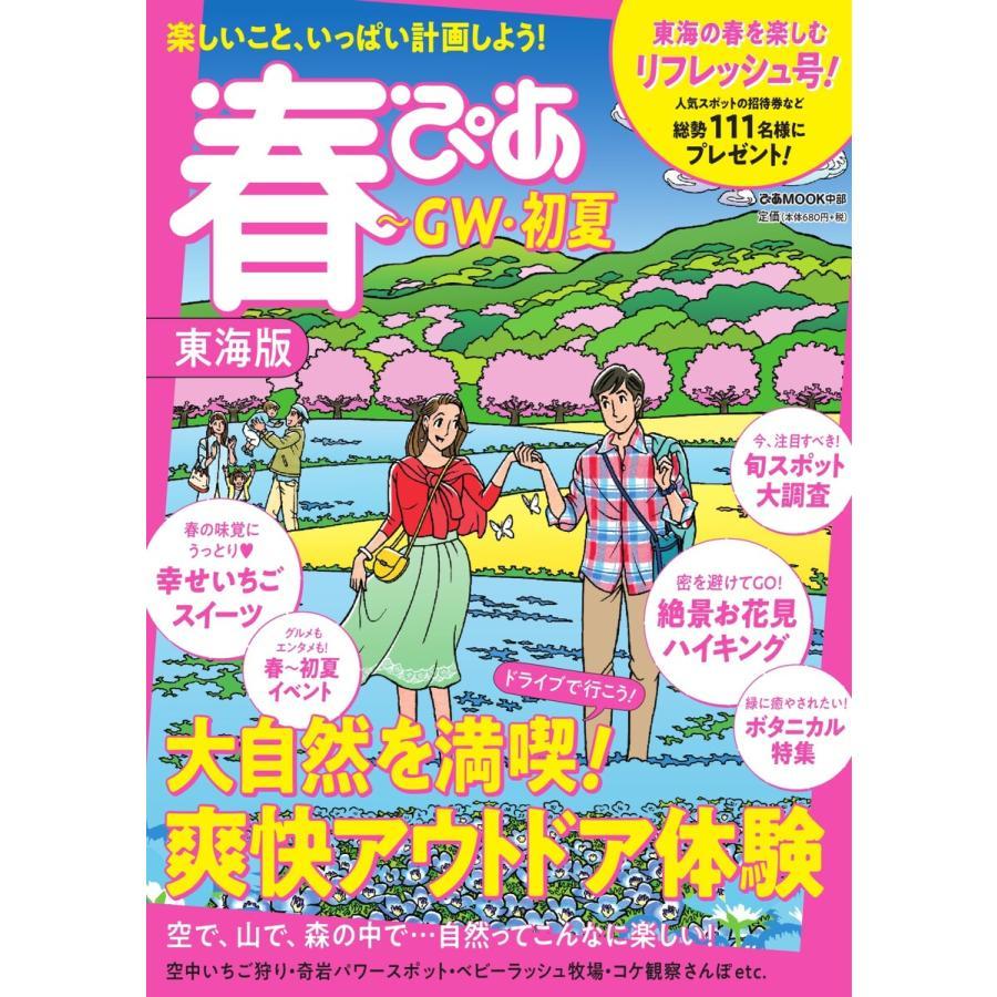 春ぴあ 東海版 2021 電子書籍版 / 春ぴあ編集部 ebookjapan