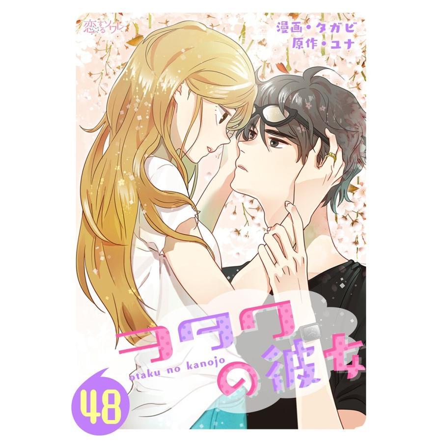ヲタクの彼女(フルカラー) (48) 電子書籍版 / 漫画:タガビ 原作:ユナ|ebookjapan