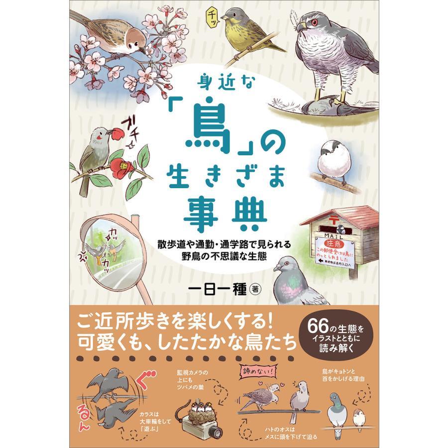 身近な「鳥」の生きざま事典 電子書籍版 / 一日一種|ebookjapan