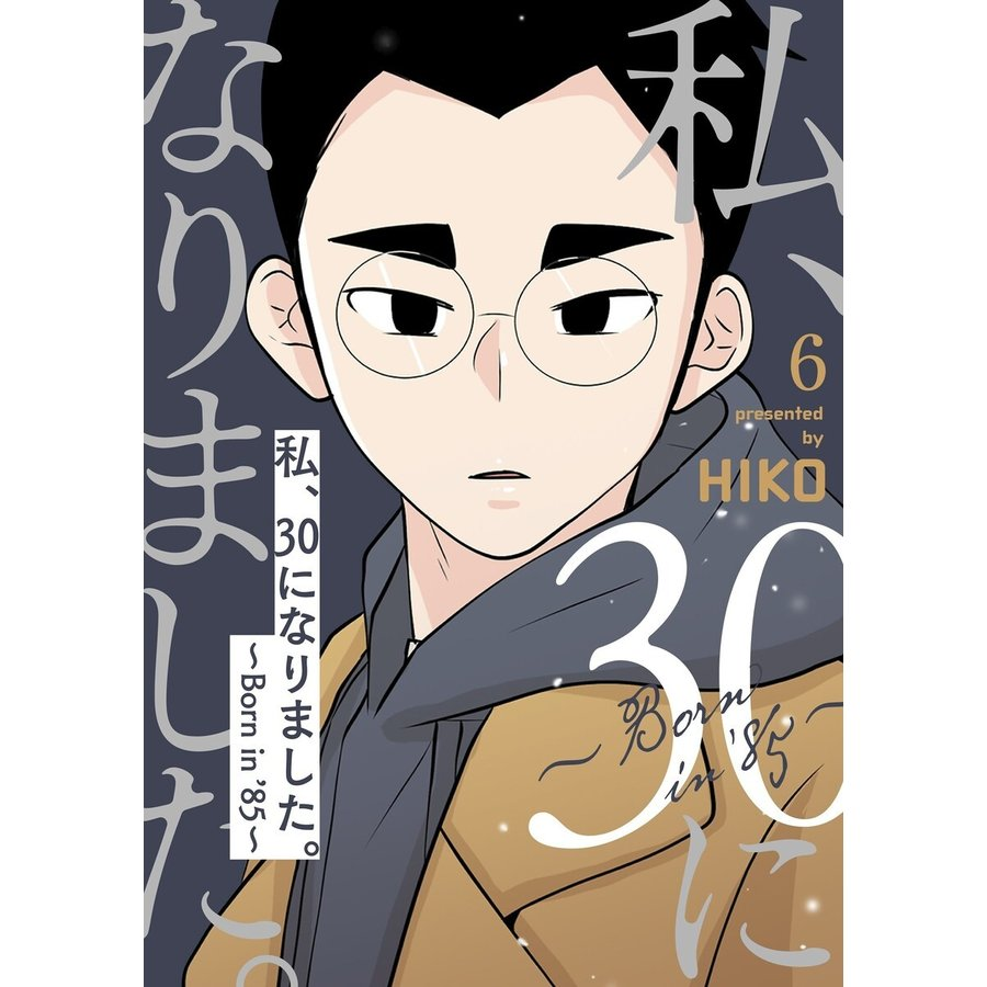 私、30になりました。〜Born in '85〜(フルカラー)【特装版】 (6) 電子書籍版 / HIKO ebookjapan