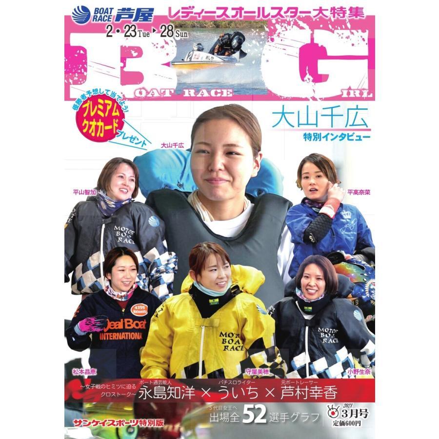 サンケイスポーツ特別版 「BOAT RACE GIRL」 vol.4 電子書籍版 / サンケイスポーツ特別版 「BOAT RACE GIRL」編集部|ebookjapan
