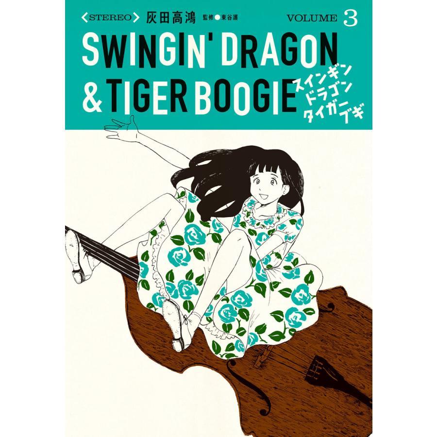 スインギンドラゴンタイガーブギ (3) 電子書籍版 / 灰田高鴻|ebookjapan
