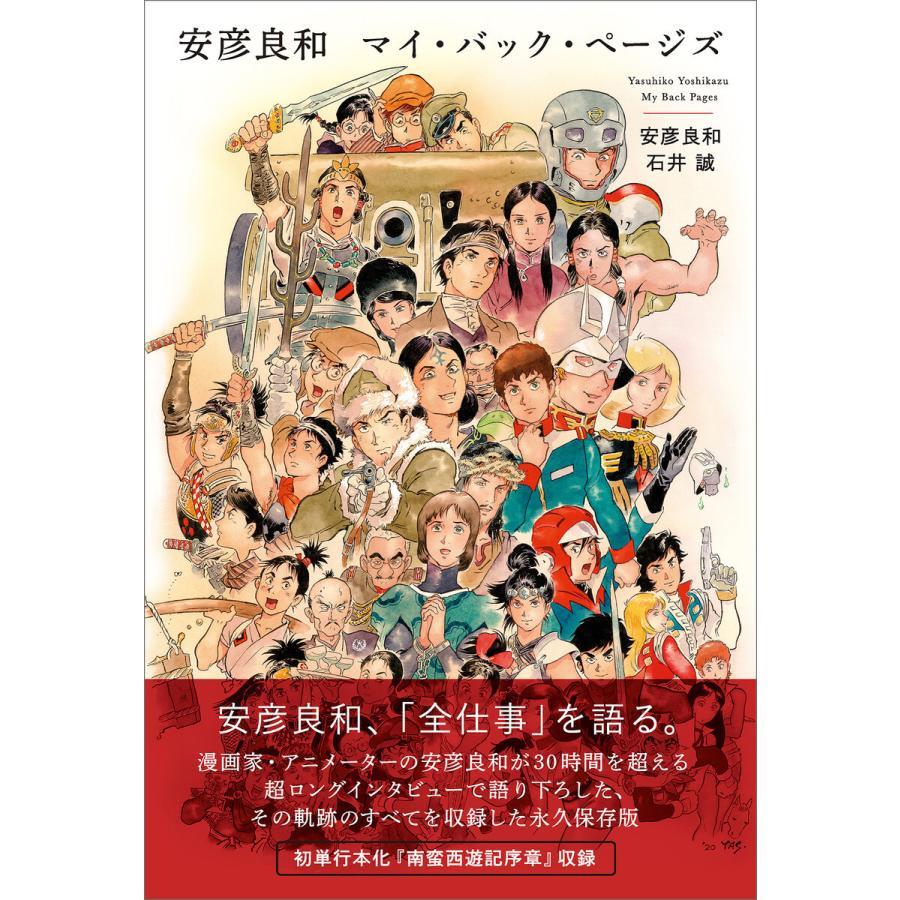 安彦良和 マイ・バック・ページズ 電子書籍版 / 安彦良和/石井誠|ebookjapan