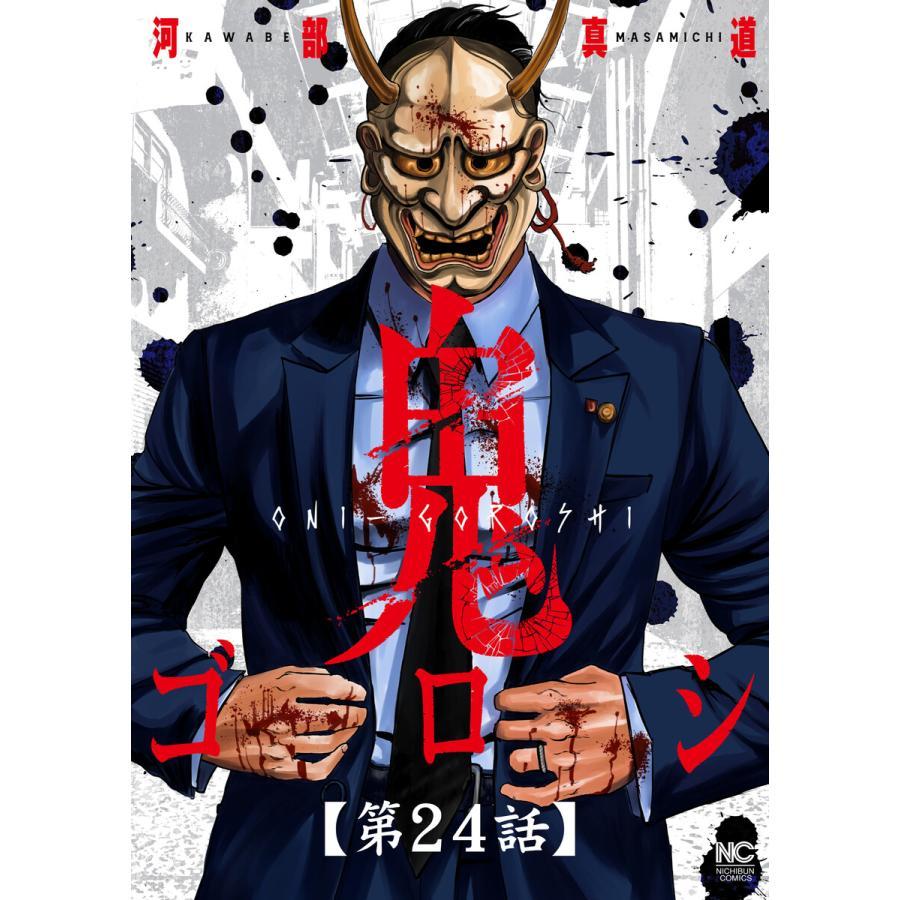 鬼ゴロシ【単話版】 第24話 電子書籍版 / 作:河部真道 ebookjapan