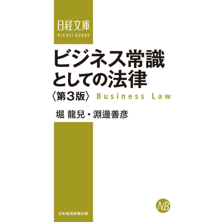 ビジネス常識としての法律<第3版> 電子書籍版 / 著:堀龍兒 著:淵邊善彦|ebookjapan